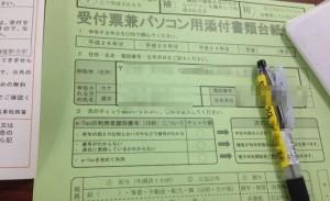 150310_kakuteisinnkoku2_2