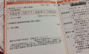 150310_kakuteisinnkoku3