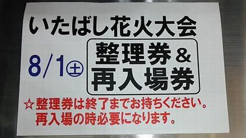 いたばし戸田橋花火大会,イオン,板橋店,東武練馬,屋上,整理券,入場