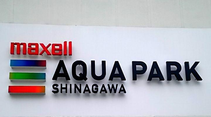 アクアパーク品川,イルカショー,混雑,席取り,ビショぬれ,対策,aquaparkshinagawa18072701