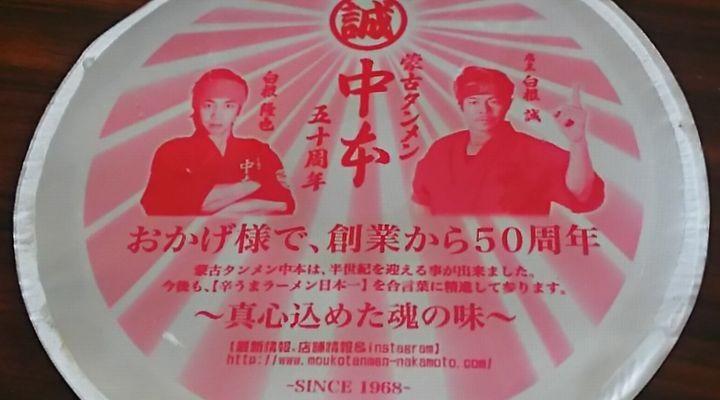 辛い,蒙古タンメン中本,カップ麺,セブンイレブン限定,moukotanmennakamoto-cupmen-sevenereven18070804