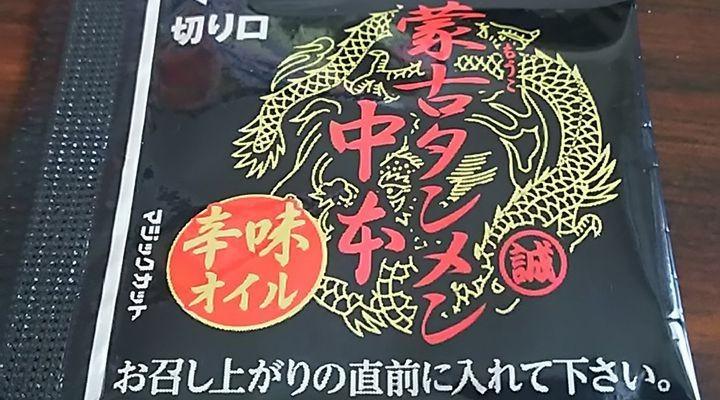 辛い,蒙古タンメン中本,カップ麺,セブンイレブン限定,moukotanmennakamoto-cupmen-sevenereven18070805