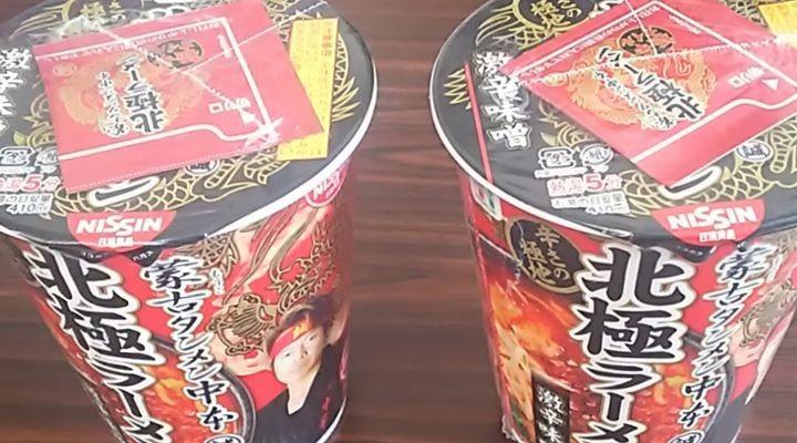 辛い,蒙古タンメン中本,北極,カップ麺,セブンイレブン限定,moukotanmennakamotohokkyoku18072301