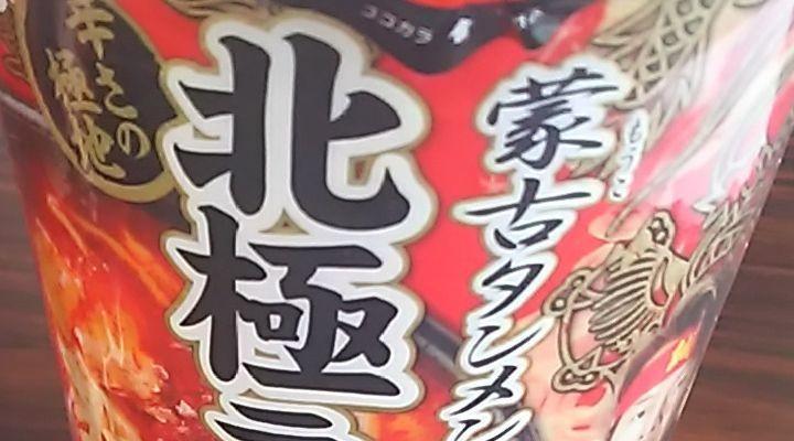 辛い,蒙古タンメン中本,北極,カップ麺,セブンイレブン限定,moukotanmennakamotohokkyoku18072302