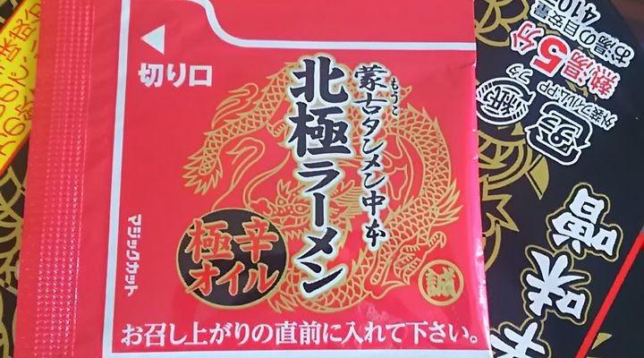 辛い,蒙古タンメン中本,北極,カップ麺,セブンイレブン限定,moukotanmennakamotohokkyoku18072305