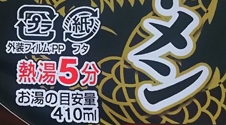 辛い,蒙古タンメン中本,北極,カップ麺,セブンイレブン限定,moukotanmennakamotohokkyoku18072306