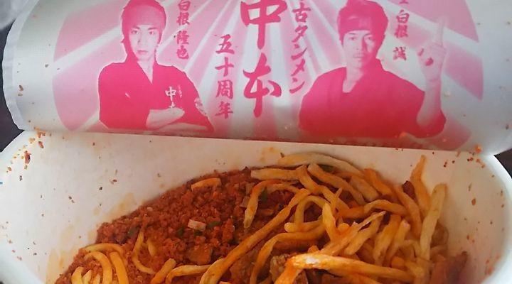 辛い,蒙古タンメン中本,北極,カップ麺,セブンイレブン限定,moukotanmennakamotohokkyoku18072307