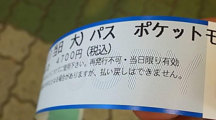 ポケモン,風の遊園地からの脱出,東京ドームシティ,イベント,風のルギア,pocketmonstereventkazenoligiatokyoudome180804