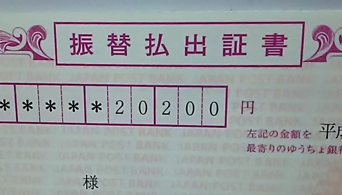 振替払出証書,自動車税,還付,kurumajidoushazeikanpukin18202901