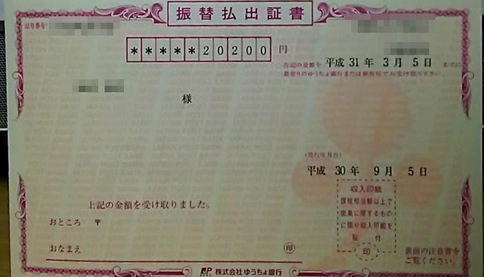 振替払出証書,自動車税,還付,kurumajidoushazeikanpukin18202902