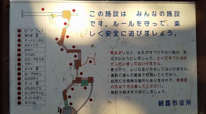 埼玉朝霞,滝の根公園,アスレチック,takinonekoueniriguti05