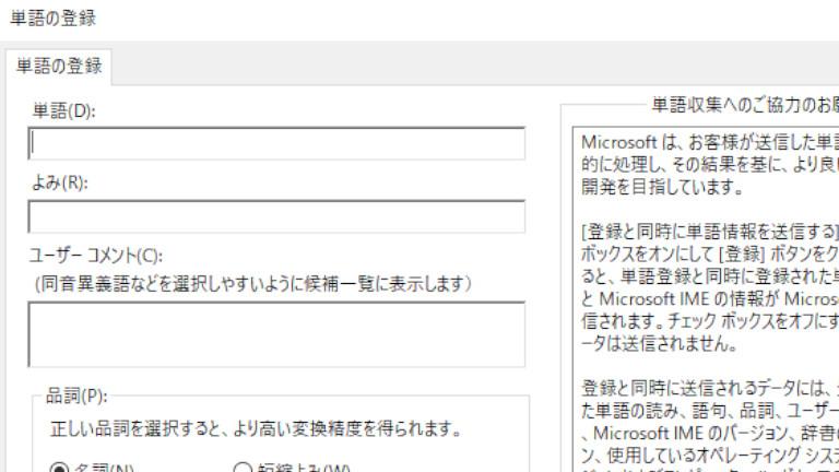 windowsのユーザー辞書登録