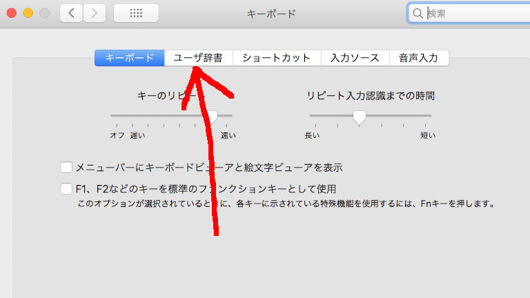 Macのユーザー辞書登録